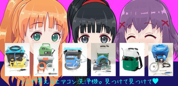 エアコン洗浄機 大集合!