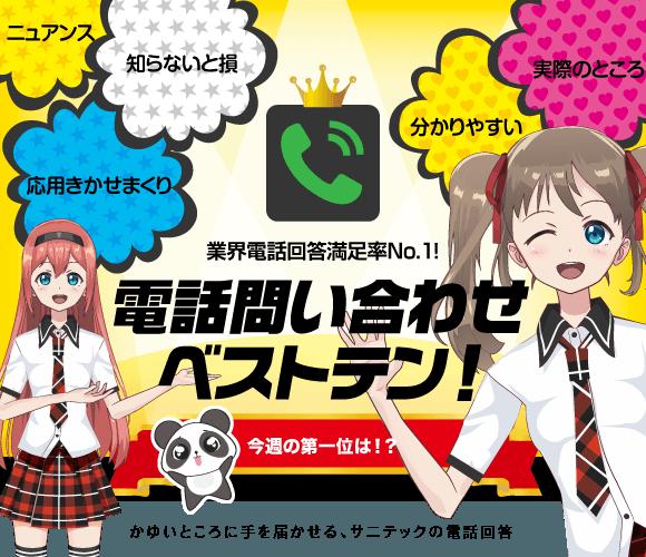 電話問い合わせベストテン!
