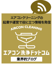 エアコン洗浄ドットコム